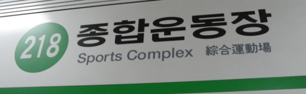Baseball in Seoul Jamsil Stadium (10)