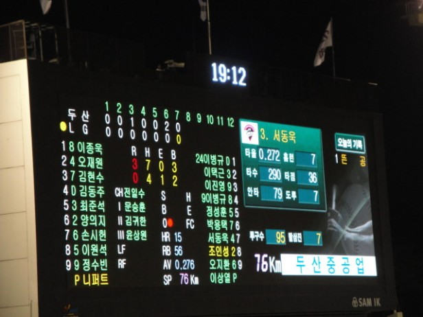 Baseball in Seoul Jamsil Stadium (8)