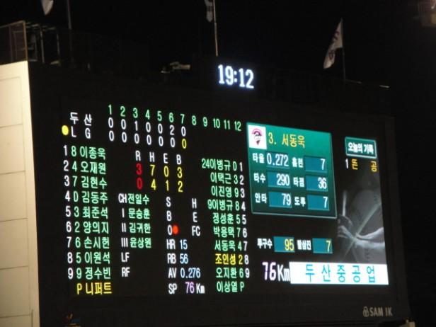 Baseball in Seoul Jamsil Stadium (8)