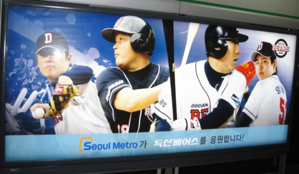Baseball in Seoul Jamsil Stadium (9)