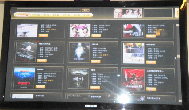 Gangnam Seoul Multibang Movie Screen