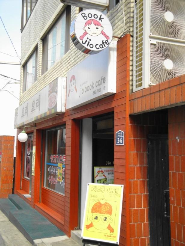 Jio Book Cafe Seoul outside