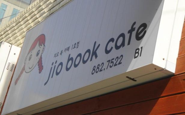 Jio Book Cafe Seoul sign