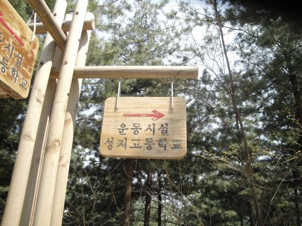 Sign in Korean