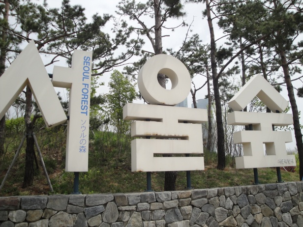 Seoul Forest Sign