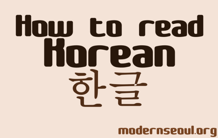 how to read korean hangul modern seoul