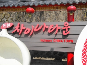 Welcome to Incheon China Town