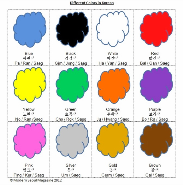 Printables Learning Korean Worksheets different colors in korean with free flashcard printout worksheet modern seoul