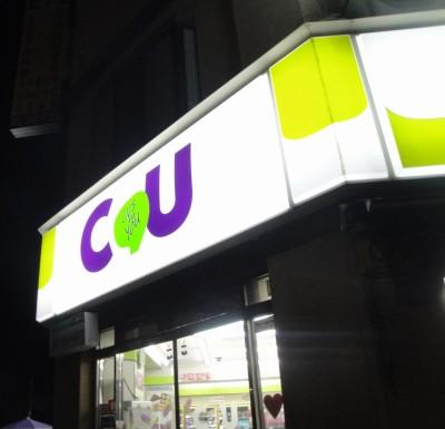 CU Mart at Night 2 - South Korea