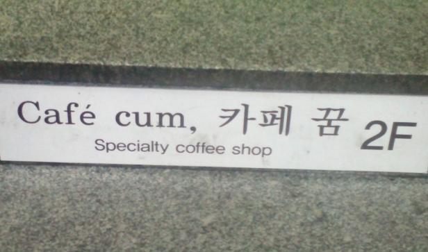 Cafe Cum Incheon South Korea 1