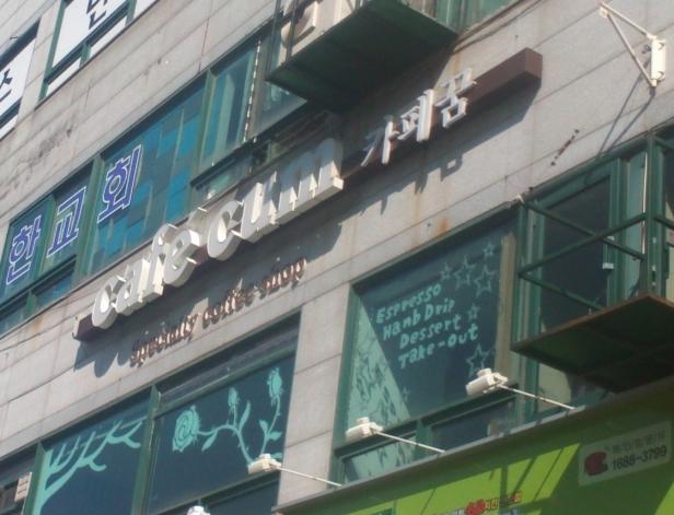Cafe Cum Incheon South Korea 2