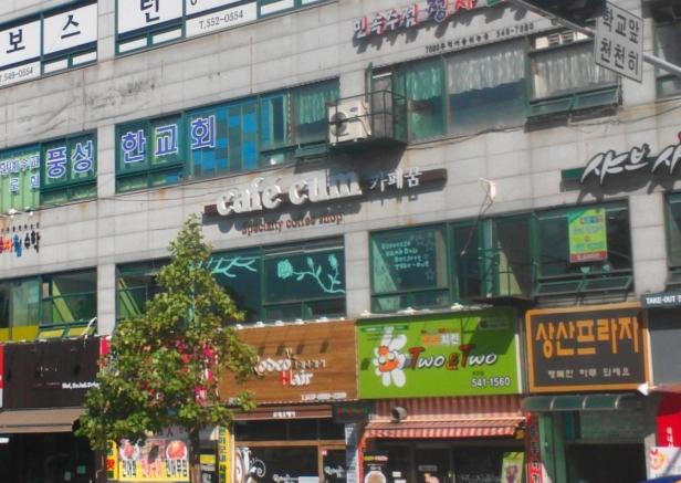 Cafe Cum Incheon South Korea 3