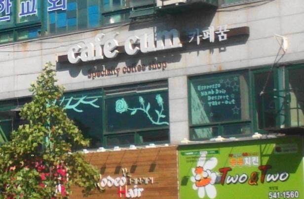 Cafe Cum Incheon South Korea 4