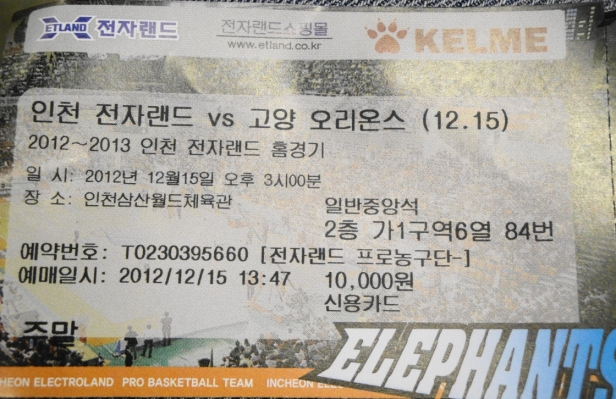 Incheon ET Land Elephants Ticket
