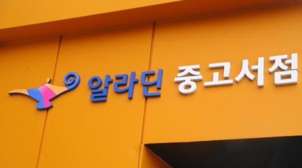 Aladin Bookstore Jongno Seoul Logo