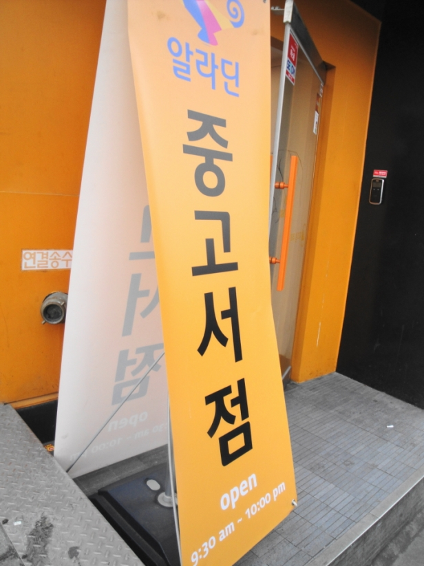 Aladin Bookstore Jongno Seoul Outside 1