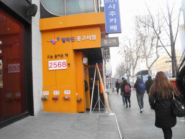 Aladin Bookstore Jongno Seoul outside 2