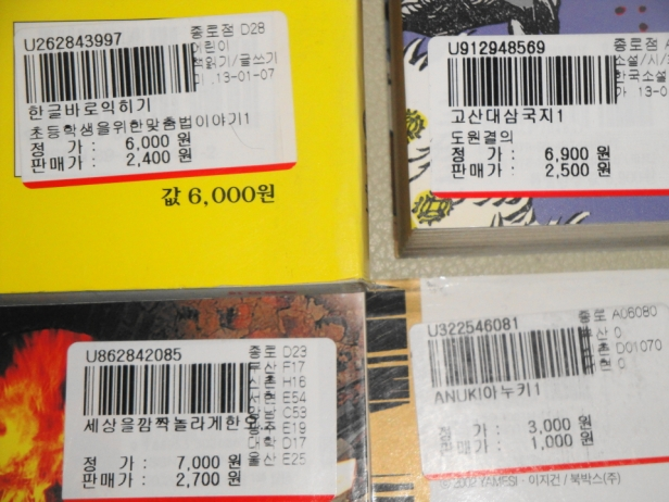 Aladin Price Barcodes 2
