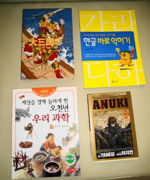 Aladin Used Korean Books 2