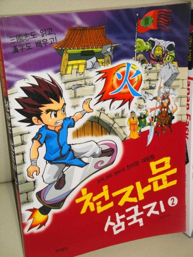 Chonjamon Samgugji 2 - Aladin