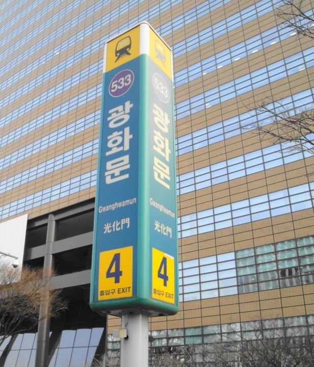 Gwanghwamun Station Exit 4