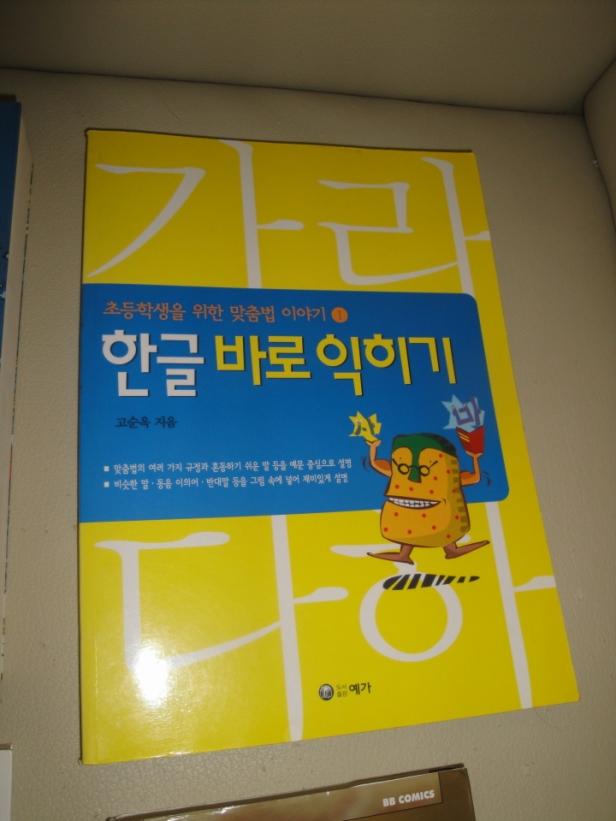 Hangul Immediate Learning Book - Aladin