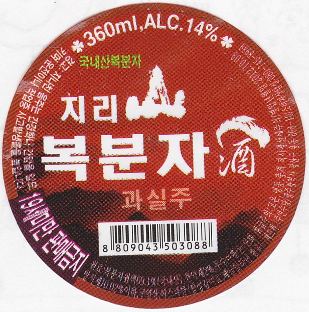 Jirisan Bokbunjajoo Label