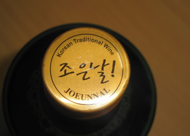 Korean Bamboo Soju bottletop