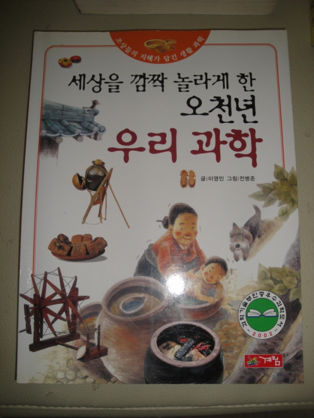 Korean Our Science Book - Aladin