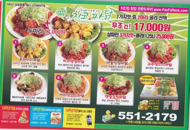Korean Spring Onion Chicken Menu