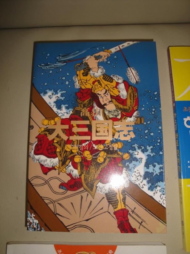 Samgukgi Book - Aladin