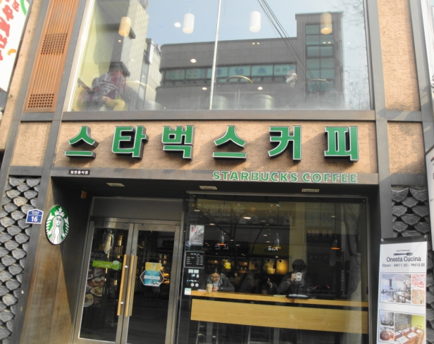 Starbucks Coffee Insadong Seoul Korean Sign