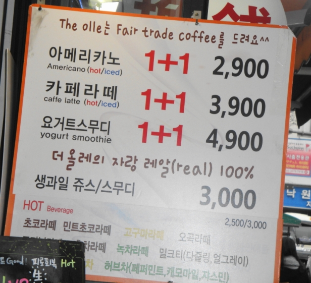 1 + 1 Coffee The Olle Insadong Seoul Menu
