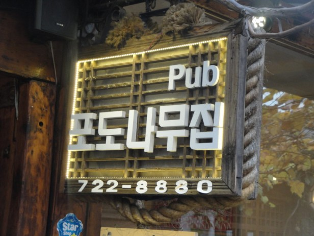 Gallery Pub in Insadong Sign