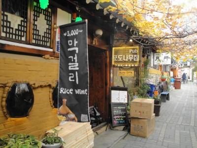 Gallery Pub in Insadong
