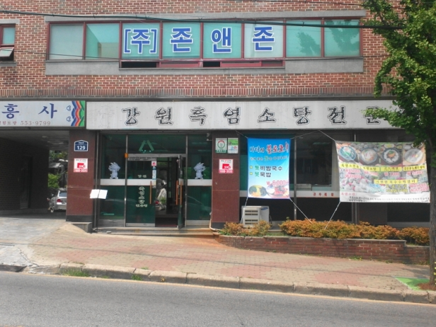 Korean Goat Meat Soup Restaurant