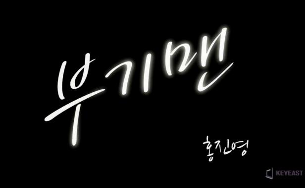 Hong Jin Young - Boogie Man title