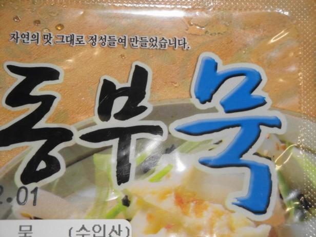 Korean Acorn Jelly Packet