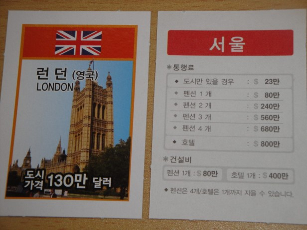 London Game Card