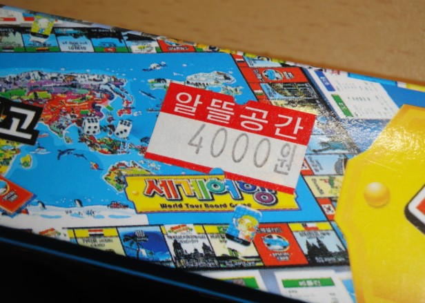 It's only ₩4000
