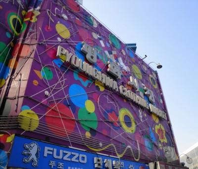 Dongdaemun Fashion Market Front