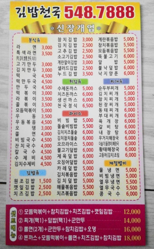 Korean Delivery Food Menu