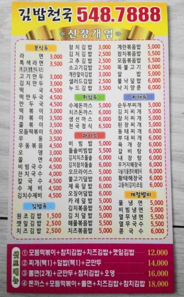 Korean Delivery Food Menu