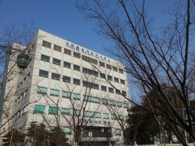 Korean Immigration Office in Incheon 3