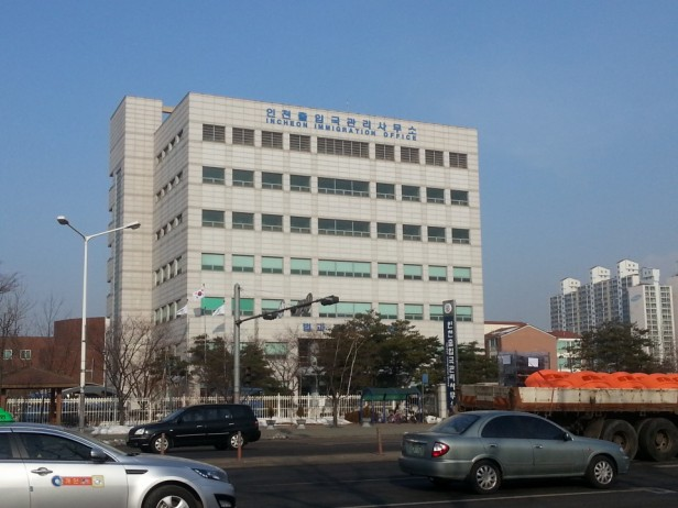 Korean Immigration Office in Incheon 4