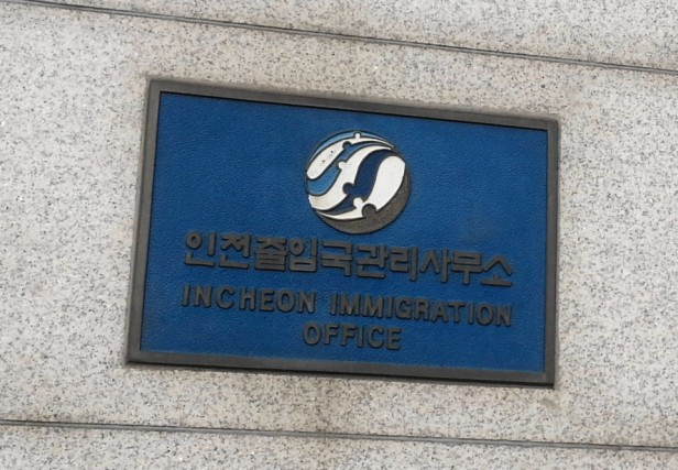 Korean Immigration Office in Incheon Big Sign 1