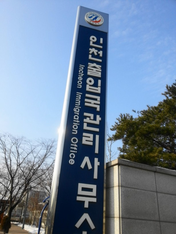 Korean Immigration Office in Incheon Big Sign