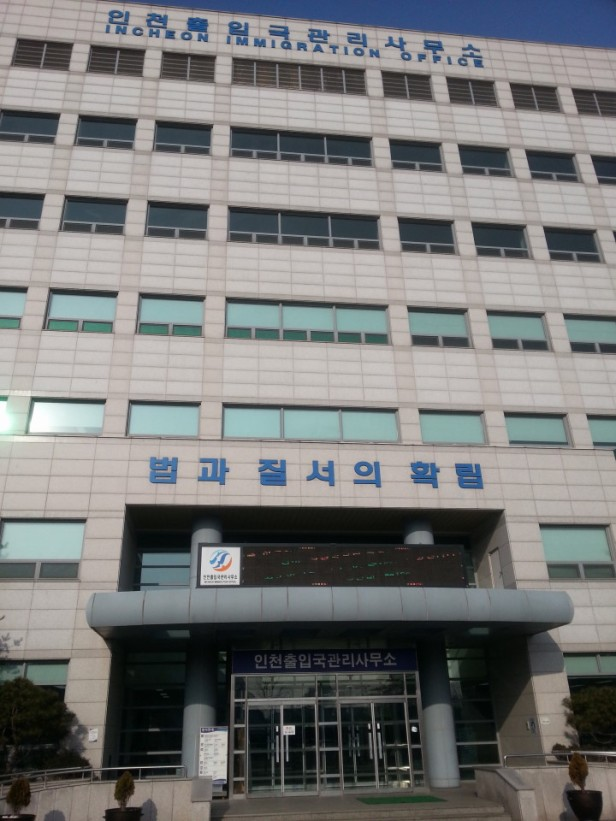 Korean Immigration Office in Incheon
