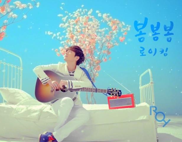Roy Kim Bom Bom Bom Cover