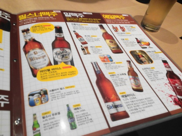 B-Turn Self Beer Bar - Menu 2